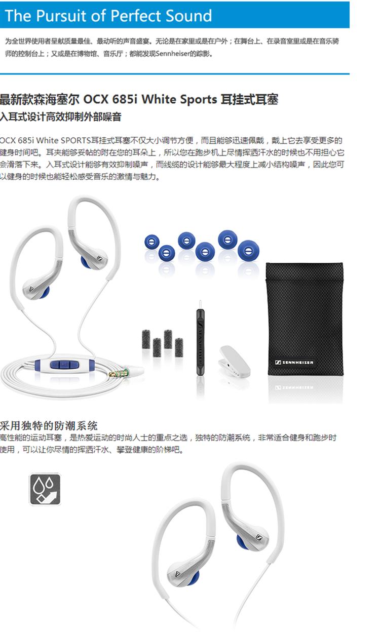 森海塞尔 数码3c|森海塞尔 运动入耳式耳机正品 |yoho