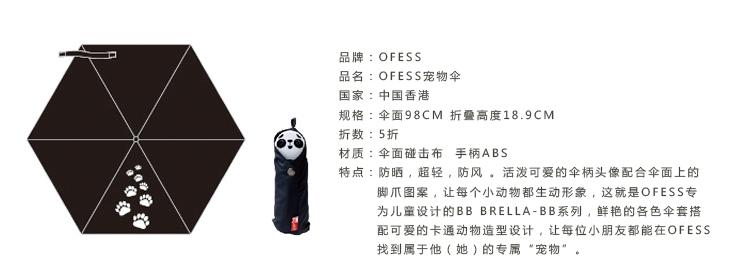 ofess bb宠物系列可爱晴雨伞 防风 防晒 五折