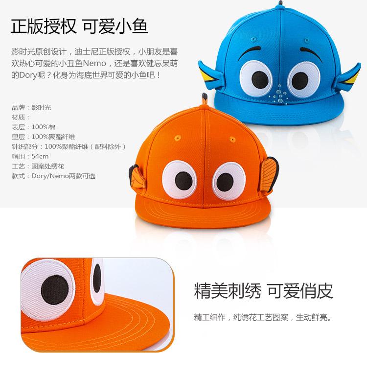 影时光mtime 帽子|影时光mtime 海底总动员儿童帽正品